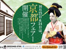 10月23日&24日は【京都フェアー】開催!