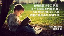 堅持守護孩子心裡那盞不斷燃燒的智慧之燈