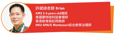 Mr-01.Brian.png