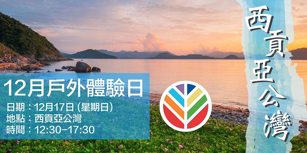 12月戶外體驗日 - 西貢亞公灣 (1)