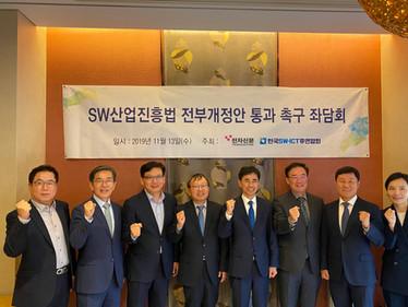SW산업진흥법 전부개정안 통과 촉구 좌담회