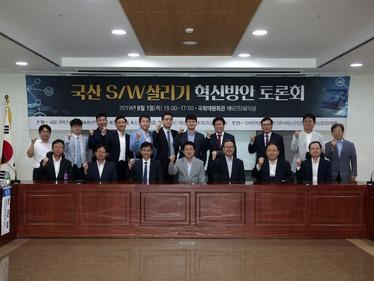 국산 SW 살리기 혁신방안 토론회 참석