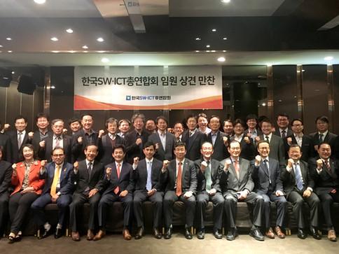한국SWㆍICT총연합회 임원 상견 만찬