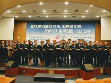 한국SWㆍICT총연합회 창립총회 및 기념 대토론회