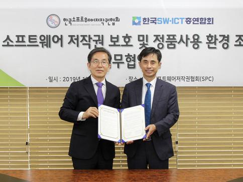 한국SW·ICT총연합회, SPC와 업무협약 체결