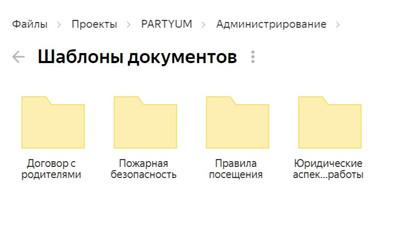 Календарный план франшизы Partyum