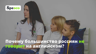 Почему большинство россиян не говорит на английском