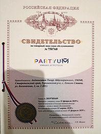 Товарный знак Partyum
