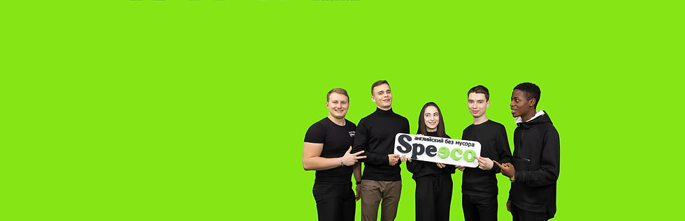 Откройте клуб английского Speeco в своем городе