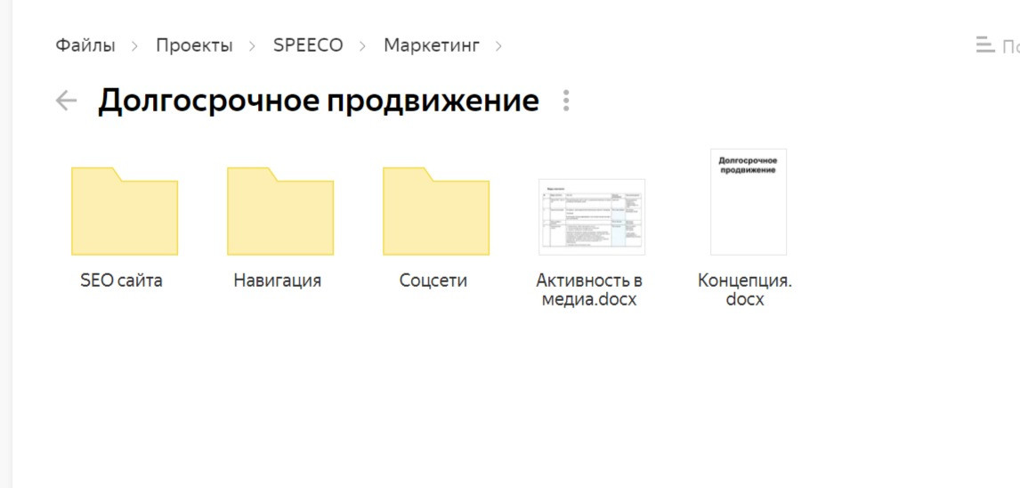 Календарный план открытия школы английского Speeco