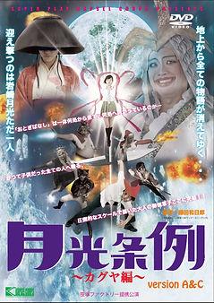カグヤ表DVD_edited.jpg