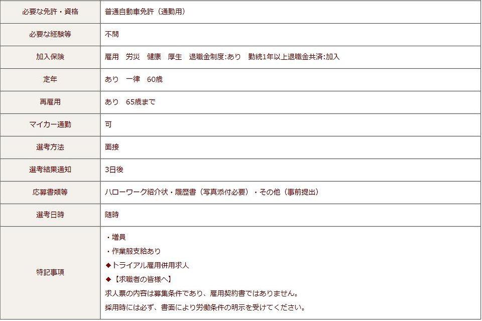 bosyuu_02.JPG