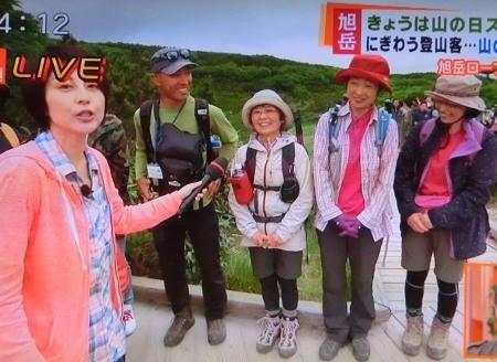 今日は「山の日」妻は旭岳登山へ / そこでテレビ中継に遭遇