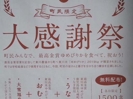 太っ腹 無料配布のうな丼につられて参加 ! 東川米ゆめぴりか大感謝祭