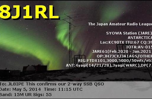 南極昭和基地8J1RLがこどもの日特別運用がコロナの影響で中止に