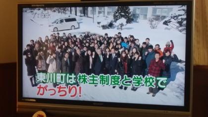 「 がっちりマンデー 儲かる町 東川町 」テレビでご覧になりましたか?