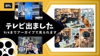 日本テレビ「ココロ通う街角」に出演しました!