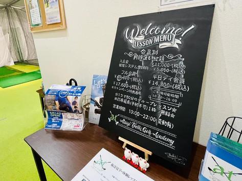 メニューボード制作「インドアゴルフ練習場」(アツギトレリスゴルフアカデミー/神奈川県厚木市)