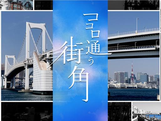 日本テレビ「ココロ通う街角」出演決定のお知らせ
