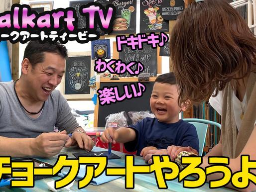 You Tubeチャンネル開設のお知らせ『チョークアートTV』