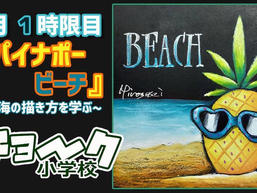 6月1時限目の授業、「パイナポービーチ」を配信♪