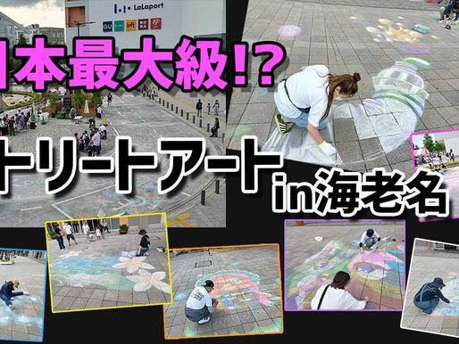 【街をチョークアートでジャック】日本最大級のストリートアートin扇町アウトドアパーク/海老名市