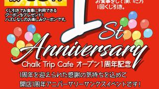 Chalk Trip CAFE オープン1周年記念キャンペーンのお知らせ