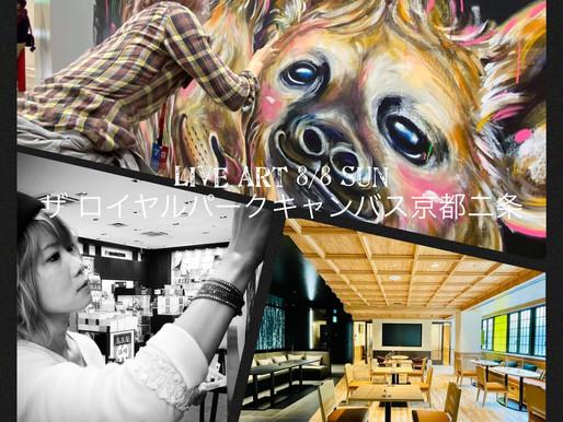 ザ ロイヤルパーク キャンバス 京都二条 企画「ライブアート & 作品展 開催のお知らせ」