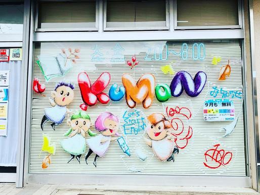 ガラスチョークアート(公文式妻田南教室/神奈川県厚木市)