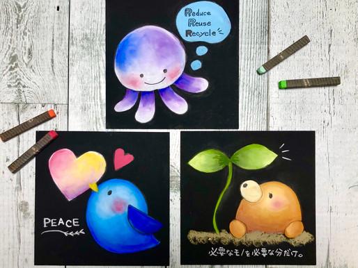 イオンモールむさし村山企画「芸術の秋!チョークアートde学ぼう『SDGs』」開催告知(東京都むさし村山市)