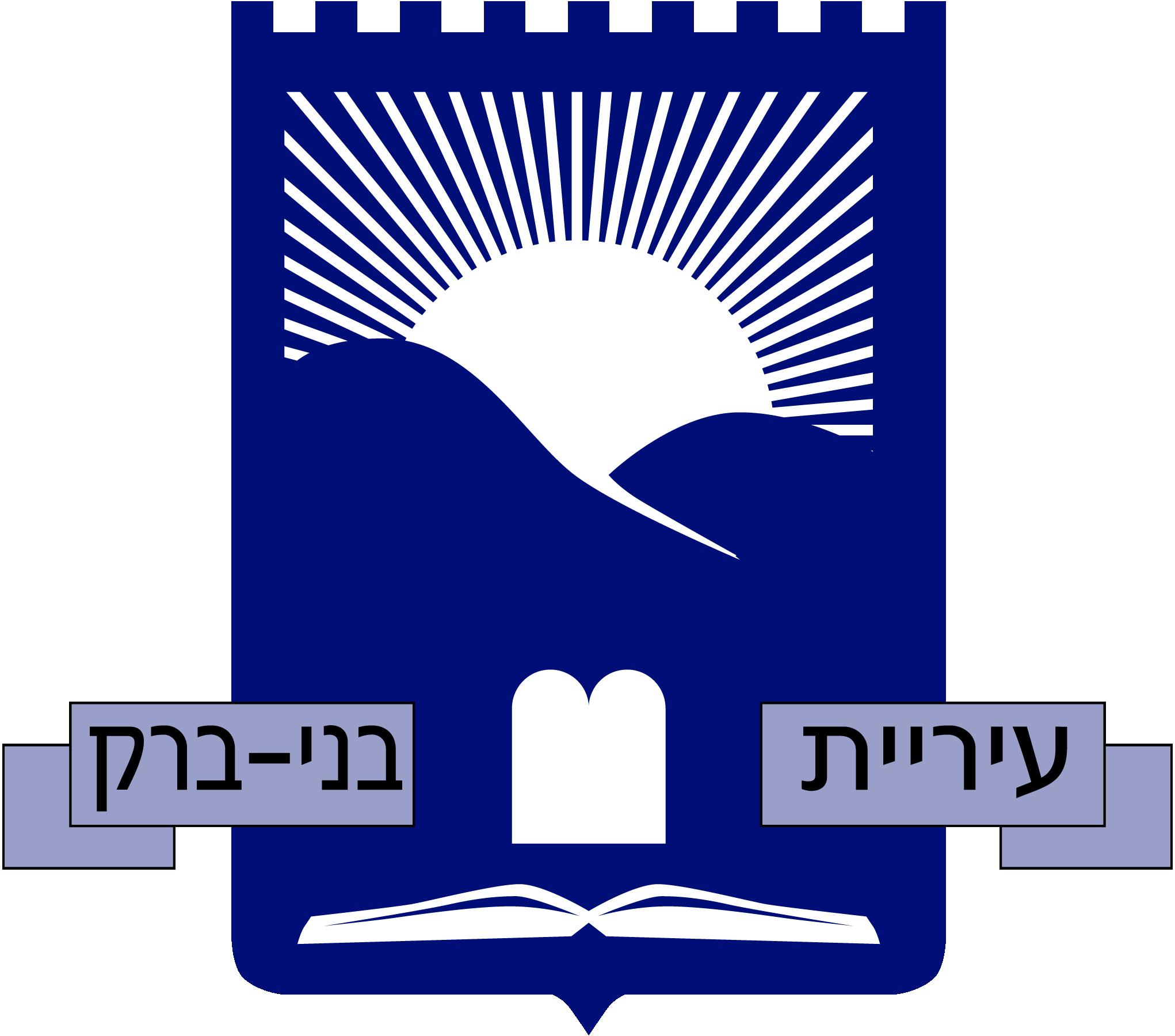 Coat_of_arms_of_Bnei_Brak