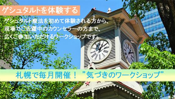 """札幌で毎月開催!""""気づきのワークショップ"""""""