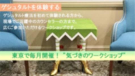 """東京で毎月開催!""""気づきのワークショップ"""""""