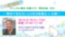 ゲシュタルト療法・札幌  特別企画 2020 〜繁田千恵先生による再決断療法 in 札幌〜