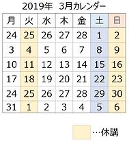201903カレンダー.PNG