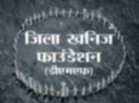 DMF_Chhattisgarh.jpg