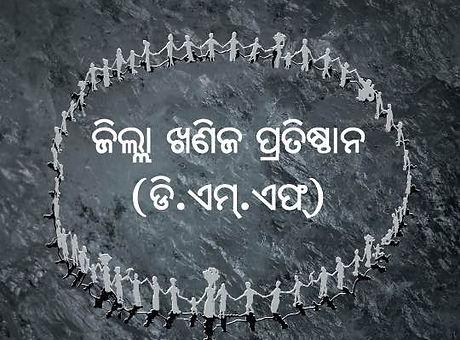 DMF_Odisha.jpg