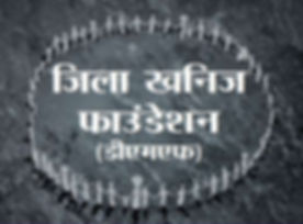 DMF_Jharkhand.jpg