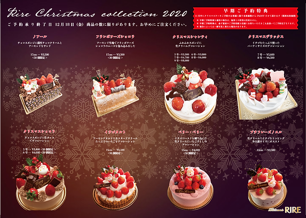 2020RIRE-XMAS-A4-ol_アートボード 1.png