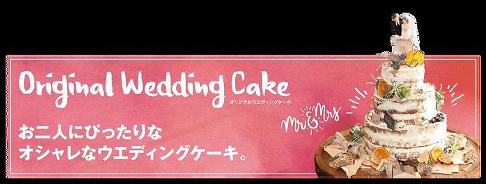 weddingcake-01.png