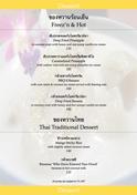 Food Menu dessert