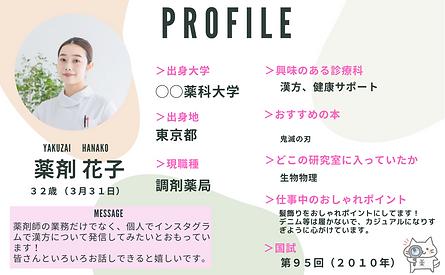 プロフィールのサンプル画像