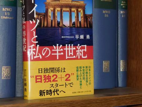 早瀬勇理事が新刊を発刊されました