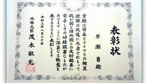早瀬勇評議員 外務大臣表彰を受賞される