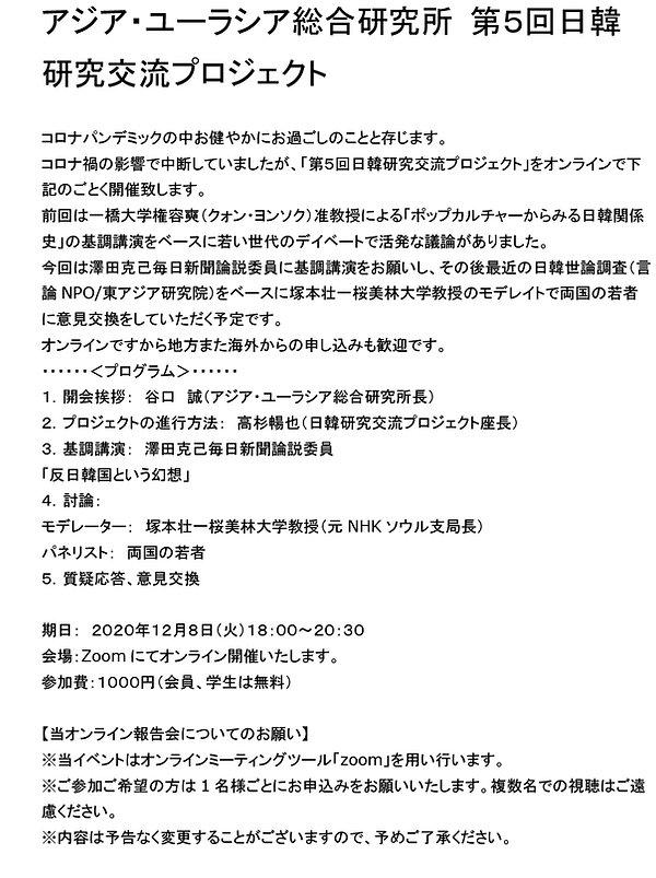 201208nikkan.jpg
