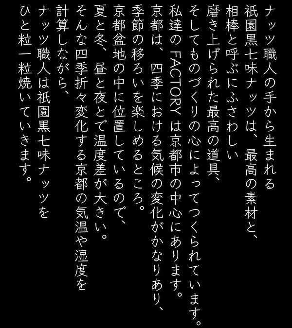 HP_黒七味ナッツ職人.jpg