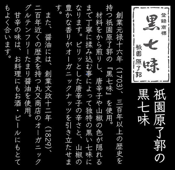 HP_黒七味説明.jpeg