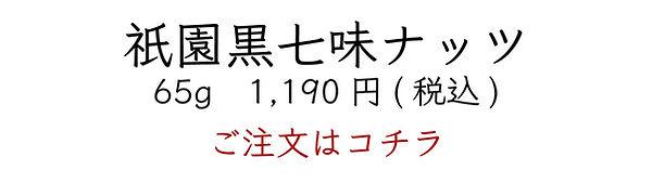 HP_黒七味ナッツ金額.jpg