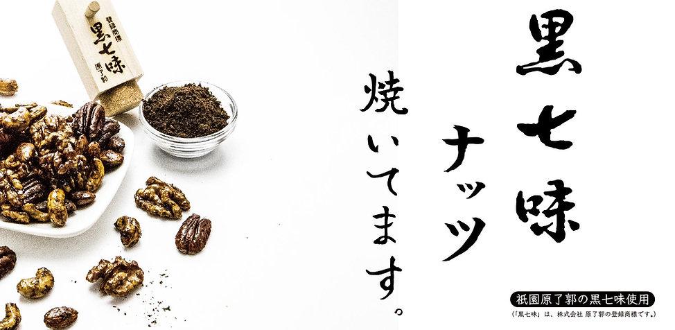 HPサイト_黒七味ナッツ焼いてます_アートボード 1.jpg