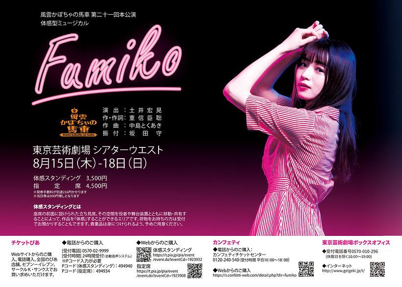 Fumiko.jpg